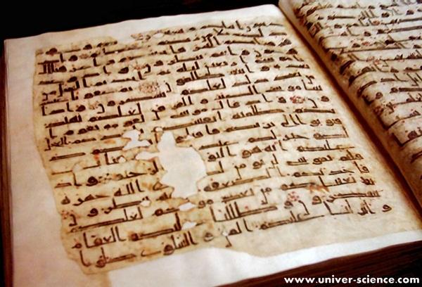 Al-Qur'an Kuno Dari Abad Pertama Hijriah Tersimpan Di Museum Topkapi, Turki