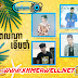 [Album] BN Production CD Vol 13 | Khmer Song 2019