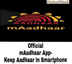 Official mAadhaar App Download, mAadhaar App Features, mAadhaar app-Keep Aadhaar in Smartphone