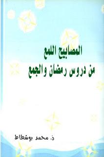 المشاركة  المصابيح اللمع من دروس رمضان والجمع - محمد بوشطاط