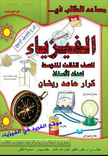تحميل كتاب مساعد الطالب في الفيزياء للصف الثالث المتوسط pdf ـ العراق