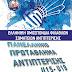 ΠΑΝΕΛΛΗΝΙΟ ΠΡΩΤΑΘΛΗΜΑ ΑΝΤΙΠΤΕΡΙΣΗΣ U15-U19 ΣΤΟ ΛΑΥΡΙΟ