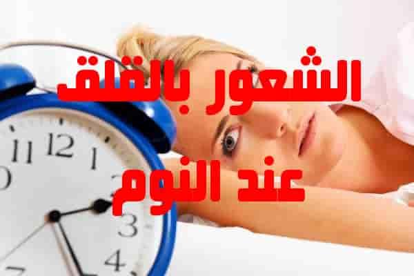 النوم,القلق,التوتر,عدم الشعور بالراحه عند النوم