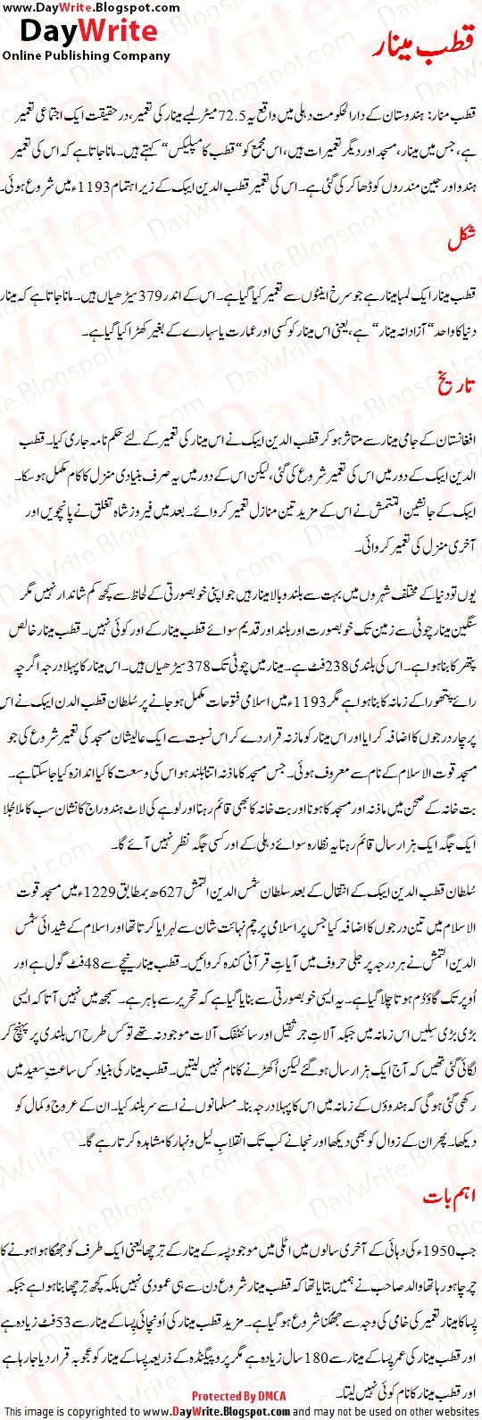 Essay On Qutub Minar In Urdu 1
