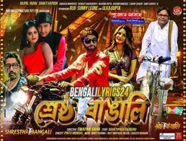 Shrestha Bangali (2017) Songs Lyrics
