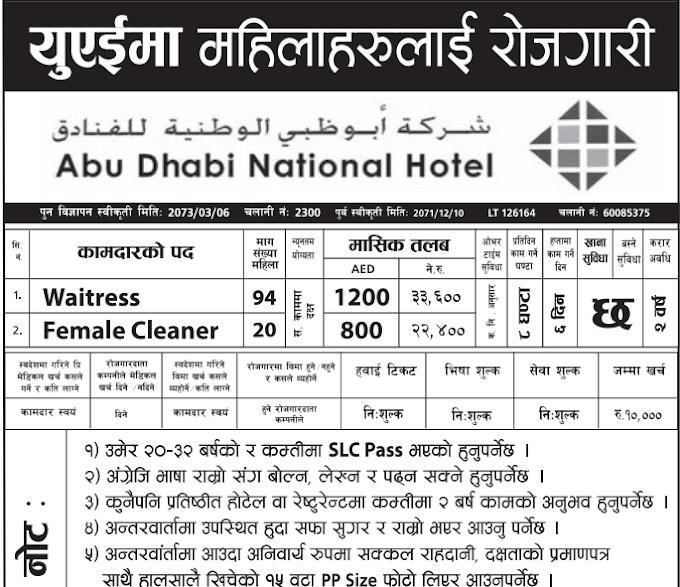 Free Visa, Free Ticket, Jobs For Nepali In Abu Dhabi National Hotel, U.A.E. Salary -Rs.33,000/