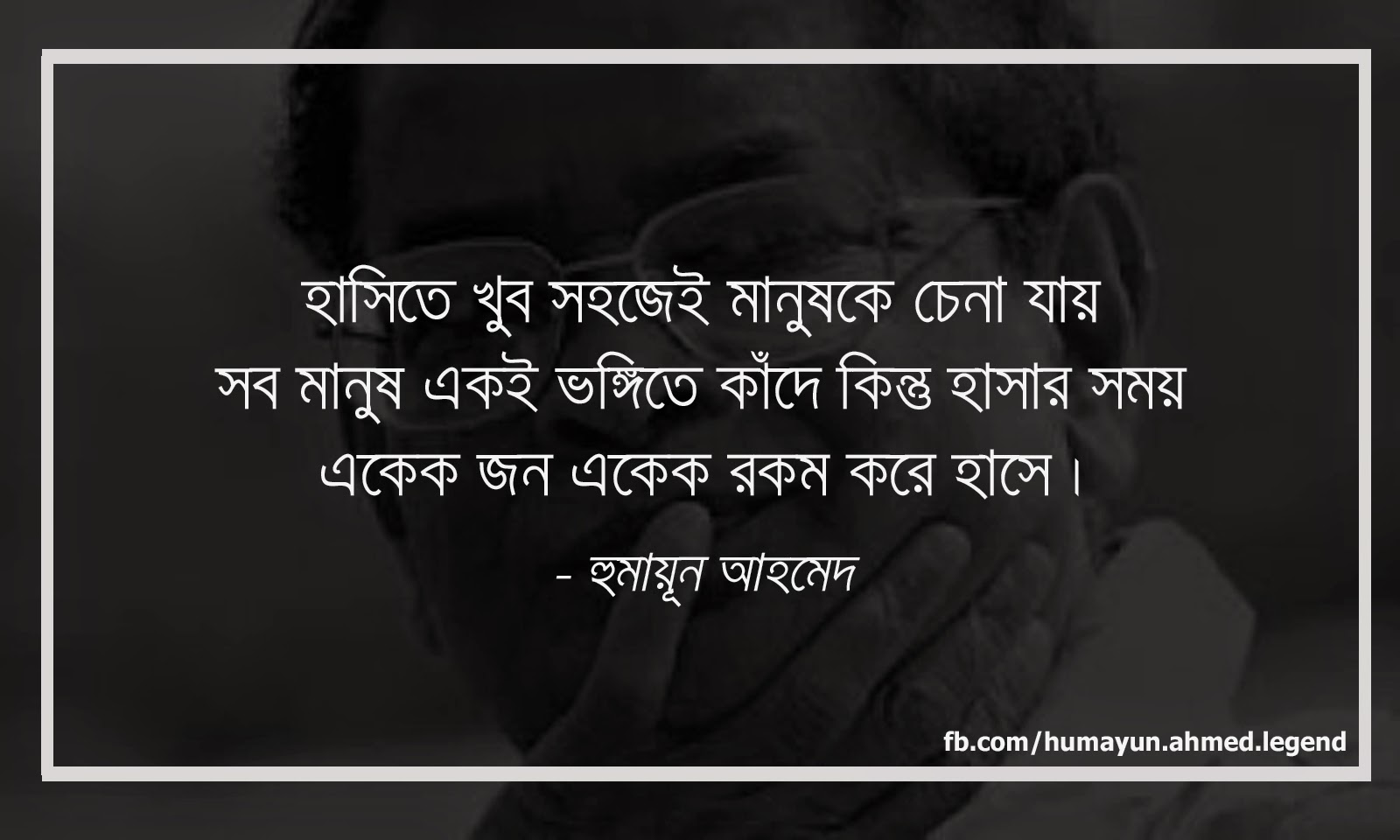 Heroes Saying: Humayun Ahmed's bengali quotes about smile