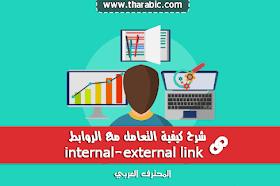 شرح كيفية التعامل مع الروابط internal-external link
