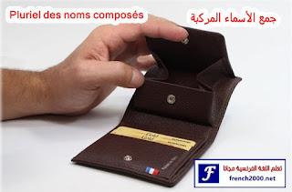 Pluriel des noms composés   جمع الأسماء المركبة