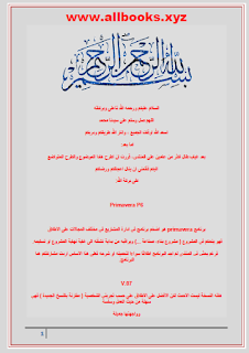 كتاب شرح برنامج ادارة المشاريع والاعمال Primavera p6 v7