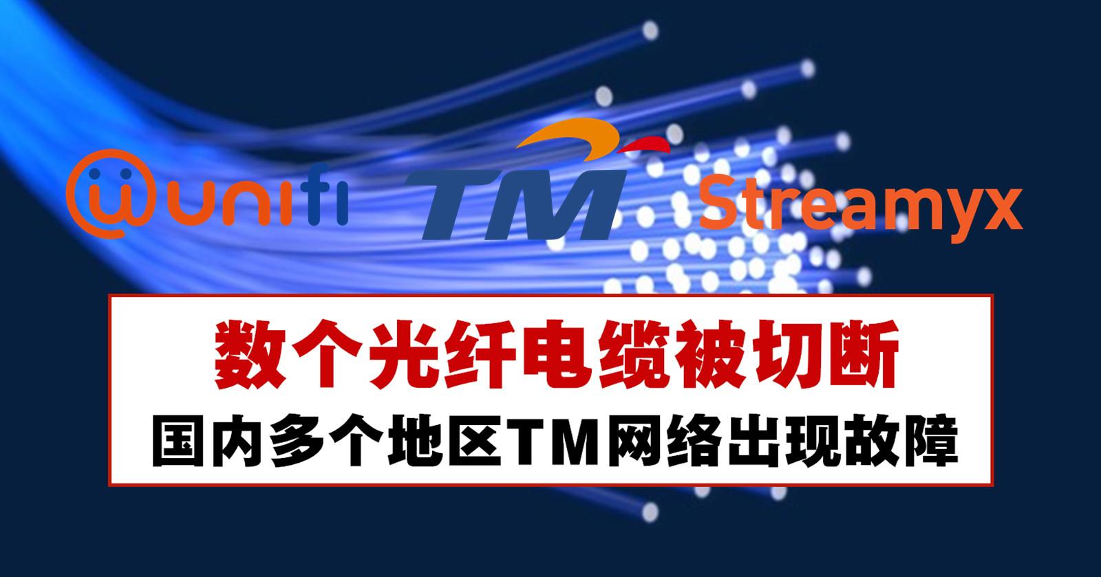 数个光纤电缆被切断,国内多个地区TM网络出现故障