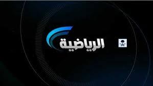 تردد قناة السعودية الرياضية Hd saudi sport tv hd frequency channel