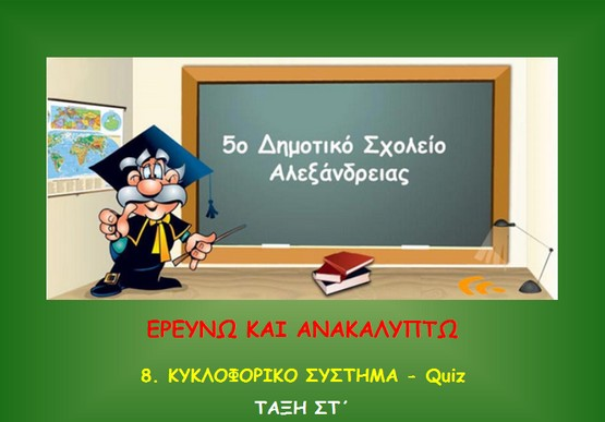 http://atheo.gr/yliko/fst/8.q/index.html