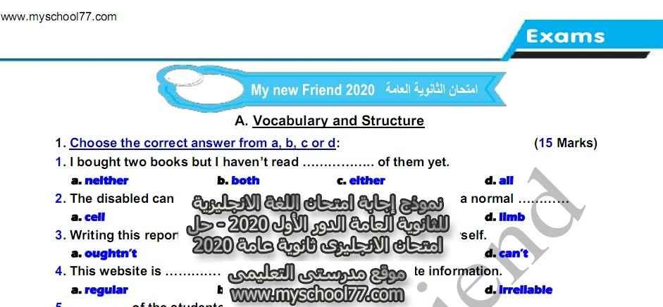 نموذج إجابة امتحان اللغة الانجليزية للثانوية العامة الدور الأول 2020 - حل امتحان الانجليزى ثانوية عامة 2020