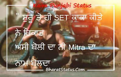 Kaim Punjabi Status in Punjabi or Hindi