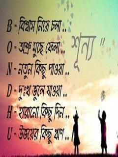 Best Whatsapp Status In 2016 100 Best Bangali Whatsapp Status