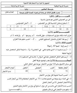 نماذج اختبارات الفصل الثالث للأولى eshamel.org-examen_1
