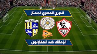 مشاهدة مباراة الزمالك والمقاولون العرب بث مباشر20/03/2019