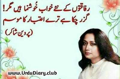 rifaqatoo ka naye khawab khushnama hain magar