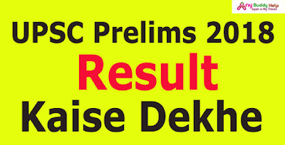 upsc prelims 2018 result check kaise kare
