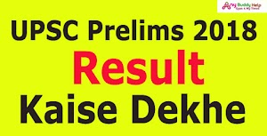 UPSC Prelims Service 2018 Result Kaise Check Kare