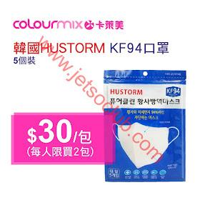Colourmix 卡萊美:指定分店 韓國KF94口罩(31/1 4:00PM發售) ( Jetso Club 著數俱樂部 )