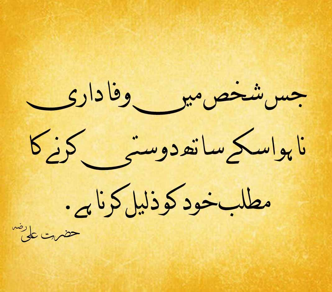 Hazrat Ali Famous Quotes In Urdu: 56 Best Quotes Of Hazrat Ali (R.A) اقوال زرین اردو حضرت علی