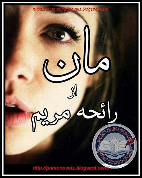 Free downlaod Maan novel by Rayeha Maryam Last Episode pdf