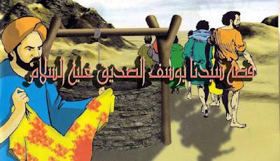 قصة سيدنا يوسف الصديق عليه السلام