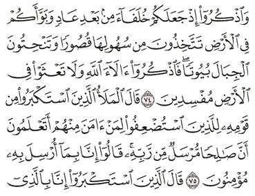 Tafsir Surat Al-A'raf Ayat 71, 72, 73, 74, 75