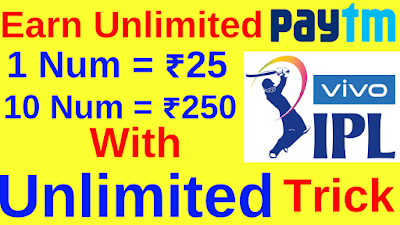 Paytm unlimited earning app May 2019