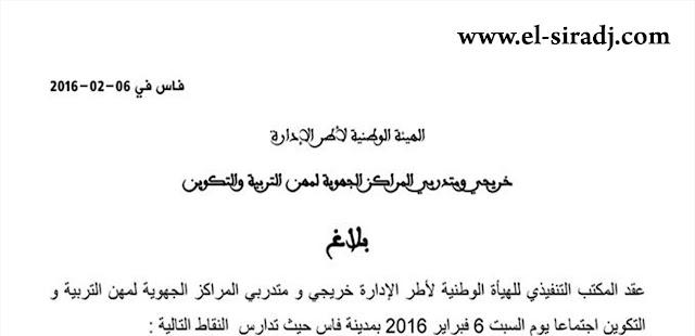بلاغ جديد للهيأة الوطنية لأطر الإدارة خريجي ومتدربي المراكز الجهوية