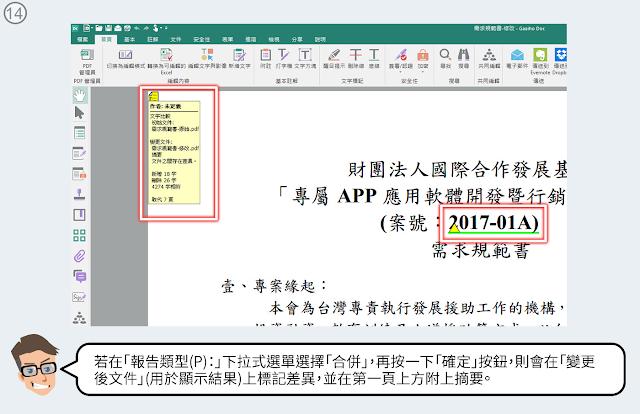 「合併」則會在「變更後文件」(用於顯示結果)上標記差異