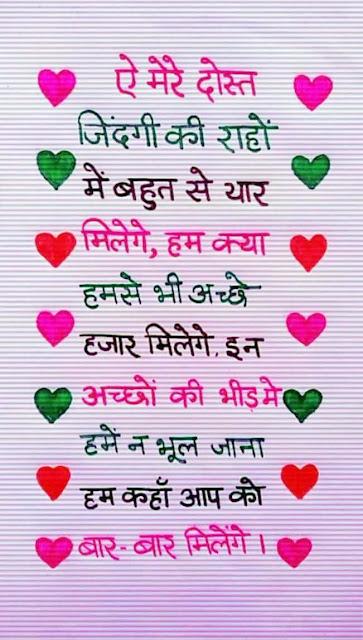Zindagi Ki Raho Mein Bahut Se Yaar Milenge Status i love My Friends !