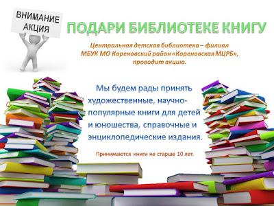акция библиотек