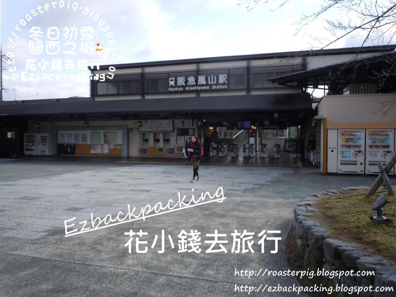 京都去嵐山搭阪急電車