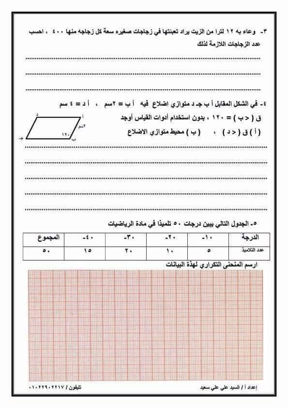 اختبار رياضيات للصف السادس الابتدائي الترم الاول ، امتحان حساب سادسة ابتدائى.