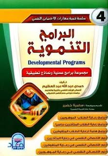 تحميل كتاب البرامج التنموية pdf - حمدي عبد العظيم