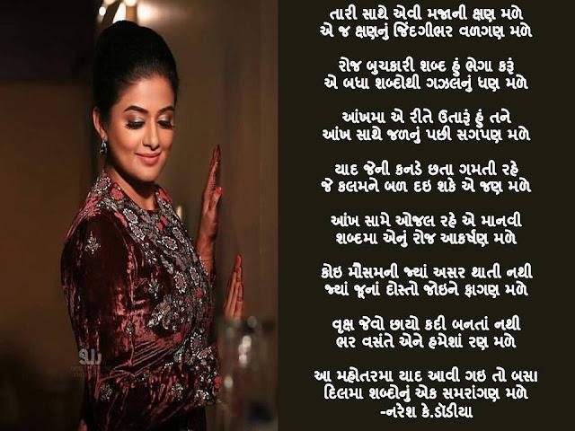 तारी साथे एवी मजानी क्षण मळे Gujarati Gazal By Naresh K. Dodia