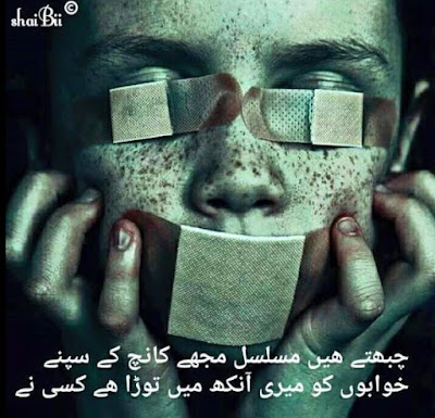 Urdu Poetry | Urdu Sad Poetry | sad poetry in urdu 2 lines | sad poetry in urdu 2 lines with images | Sad Poetry 2018 | sad poetry about love | sad poetry sms | poetry in urdu love - Urdu Poetry World,Urdu poetry on love, Urdu poetry on photo, Urdu poetry picture, Urdu poetry quotes, Urdu poetry sad images, Urdu poetry sad love, Urdu poetry Shayari, Urdu poetry two lines, Urdu poetry youtube, very sad Urdu poetry, Urdu poetry with images, urdu poetry Yaad, Urdu poetry 2 lines,2 line Urdu poetry,2 line Urdu poetry facebook, 2 line Urdu poetry romantic,