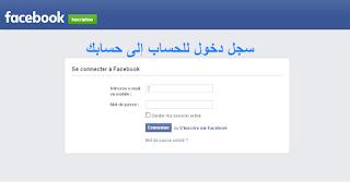 نسجل دخول إلى حسابنا الفيسبوك