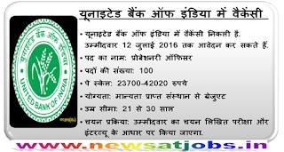 united-bank-of-india-recruitment-20161