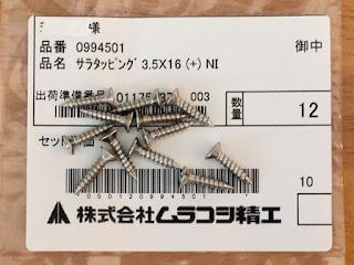品番0994501 品名スライドヒンジ用皿タッピングビス3.5x16(+)NI