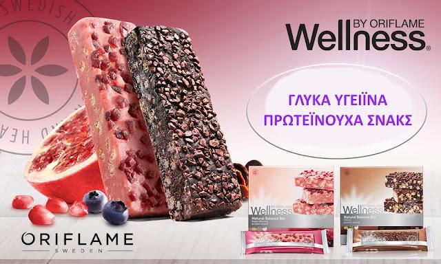 Natural Balance Bars (Wellness By Oriflame) μπάρες πρωτεΐνης 2 γεύσεις σοκολάτα & Super Berries - Ρόδι - Acai - Μύρτιλλα