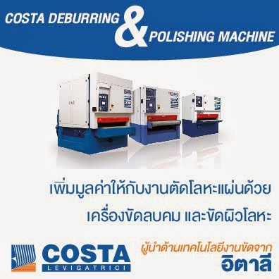 NEWBLOG COSTA DEBURRING & POLISHING MACHINE