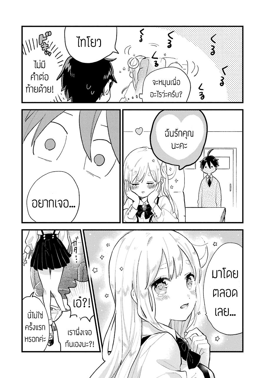 อ่านการ์ตูน Hoshoku-kei heroine ni ato ichi-nen inai ni taberaremasu ตอนที่ 1 หน้าที่ 8
