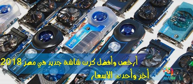 أرخص وأفضل كرت شاشة جديد في مصر 2018 أخر وأحدث الاسعار