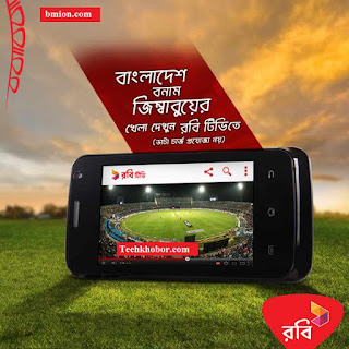robi-3g-watch-bangladesh-vs-zimbabwe-cricket-2016-matches-5tk-day-live-at-mobile-tv-