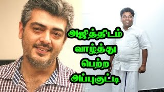 Ajith Gave A Greeting To Appukutty | Shivabalan | Kagitha Kappal Movie | Audio Lanuch Wishes Ajith