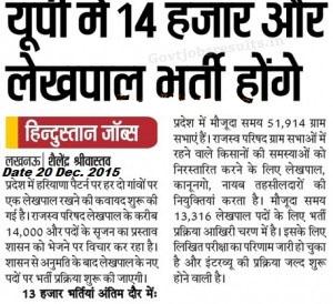 up-lekhpal-14000-vacancy-2016-for-uttar-pradesh-revenue-rajaswa-vibhag